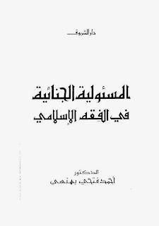 كتاب المسئولية الجنائية فى الفقه الاسلامى - أحمد فتحى بهنسى