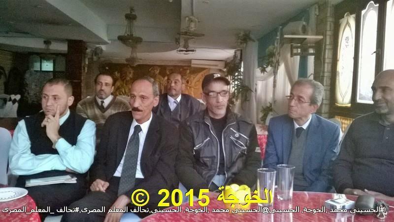تحالف المعلم المصرى, المعلمين, التعليم, نقابة المعلمين,اخبار المعلمين,الخوجة,الحسينى محمد
