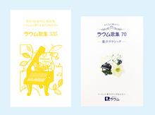 【通販】ラウム歌集335・70