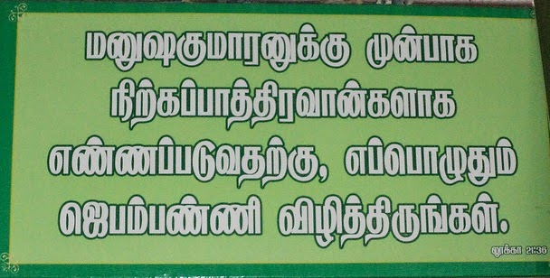 Bible Quotes In Tamil Language