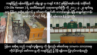 Burmese Troop Burnt Down  Kachin Christian