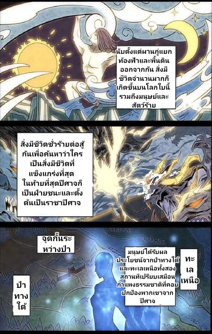 Incomparable Demon King-ตอนที่ 1