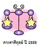 ดวงราศีตุลย์ ปี 2559