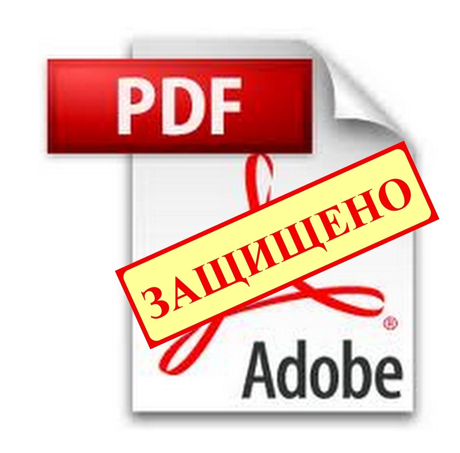 Печать документов PDF в Acrobat Reader 66