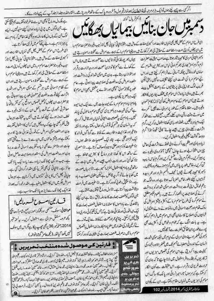 Ubqari Magazine December 2014 Page 09