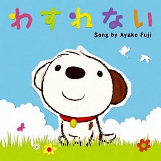 Ayako Fuji 藤あや子 - Wasurenai わすれない