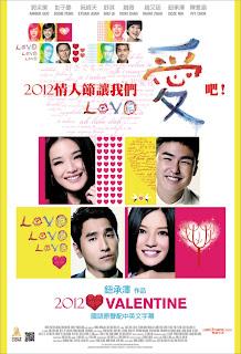 Love (2012)