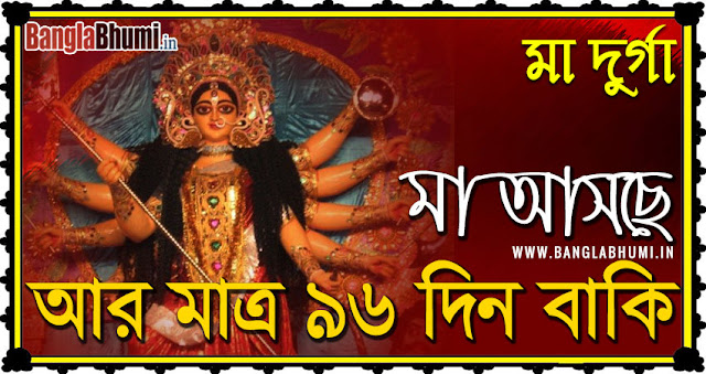 Maa Durga Asche 96 Din Baki - Maa Durga Asche Photo in Bangla