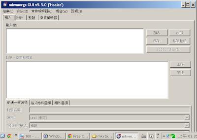 MKV格式影片製作與處理工具,MKVToolnix V7.0.0 多國語言免安裝版!