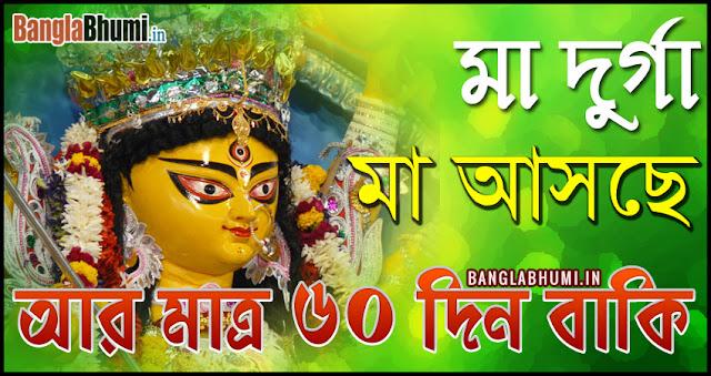 Maa Durga Asche 60 Din Baki - Maa Durga Asche Photo in Bangla