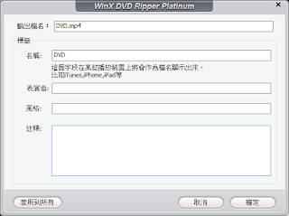 WinX DVD Ripper Platinum - DVD輸出資訊