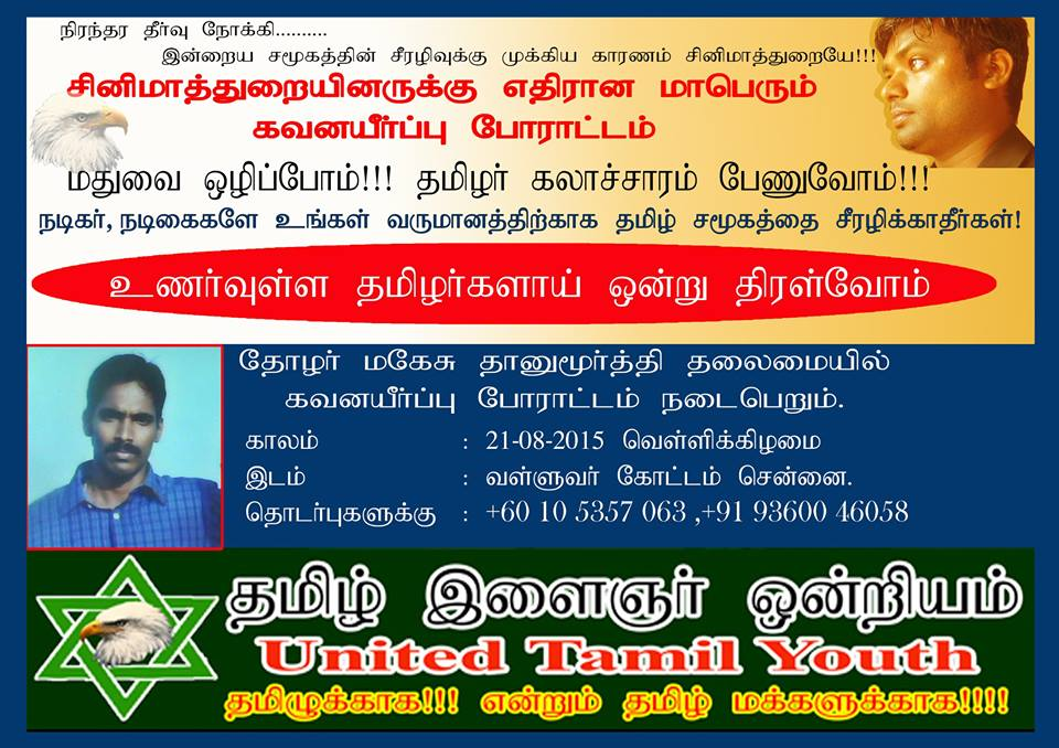united-tamil-youth