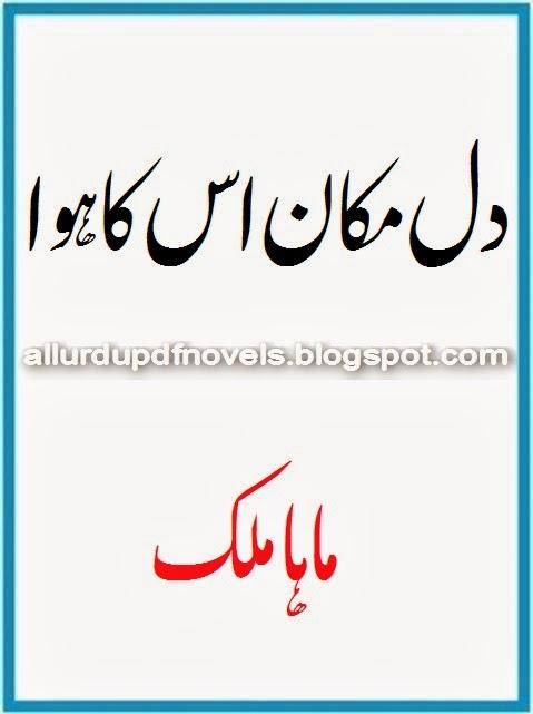 All Urdu Pdf Novels Dil Makan Us Ka Hua By Maha Malik