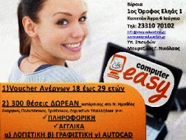 Easy Education-Τηλ: 23310-70102
