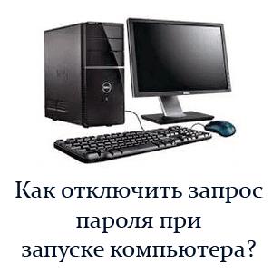отключение запроса пароля windows 7