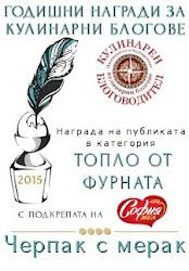 """Моята награда в категория""""ТОПЛО ОТ ФУРНАТА""""  за  2015г."""