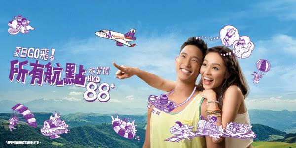 HKExpress 【HK$88飛】Mega Sale 今晚Last一炮【即全部航點 】 ,今晚零晨(5月9日)12點開搶!