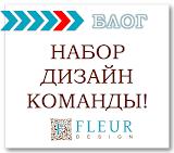 Набор в дизайн команду Fleur design!