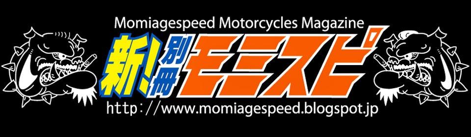 新!別冊モミスピ|広島廿日市のハーレーカスタムショップモミアゲスピード モーターサイクルズのブログです