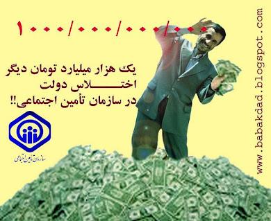 احمدي نژاد با خوشحالي گفت : ايران واقعا ثروتمند است !