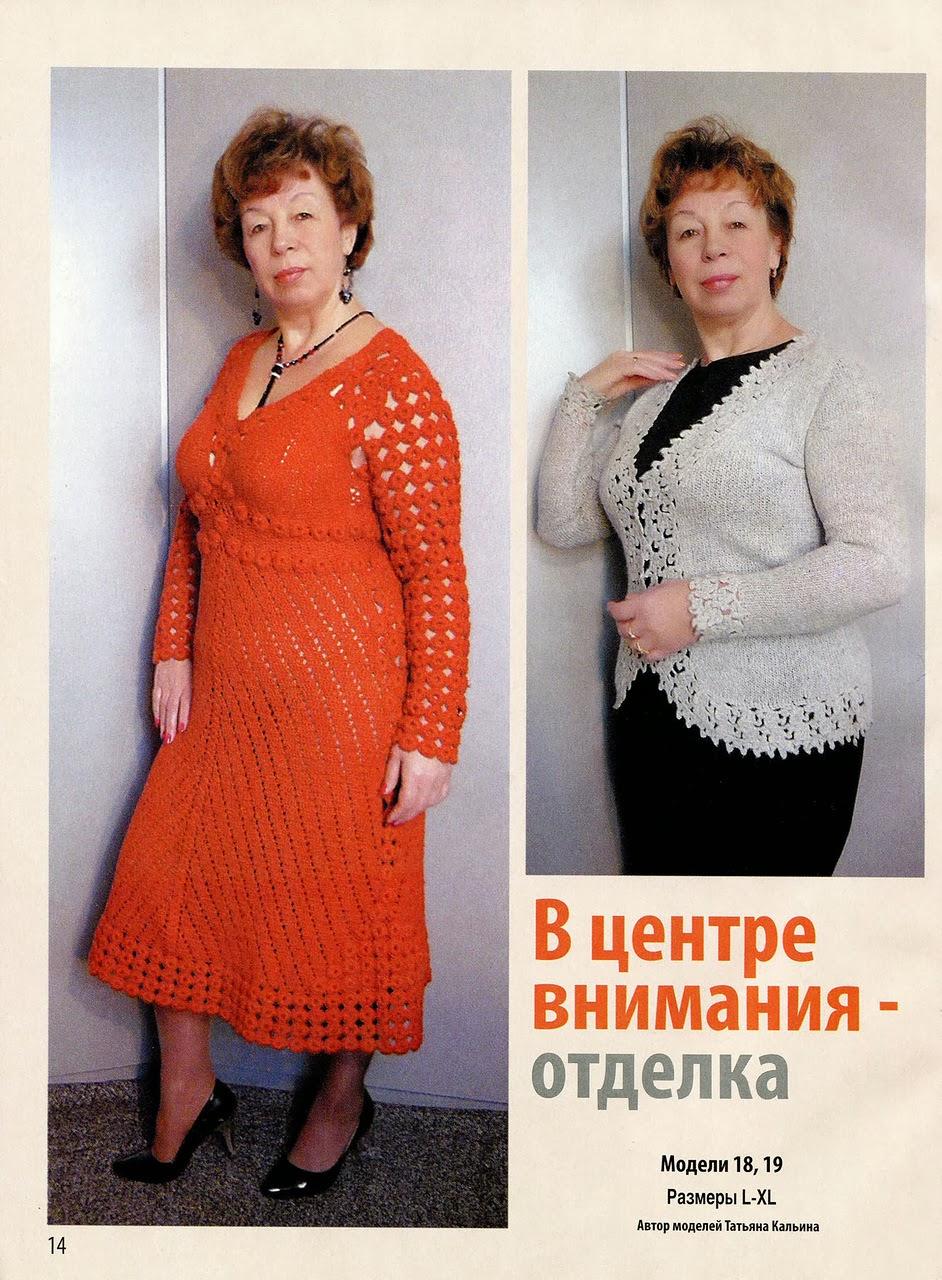 Вязаная Одежда Для Полных Женщин Фото