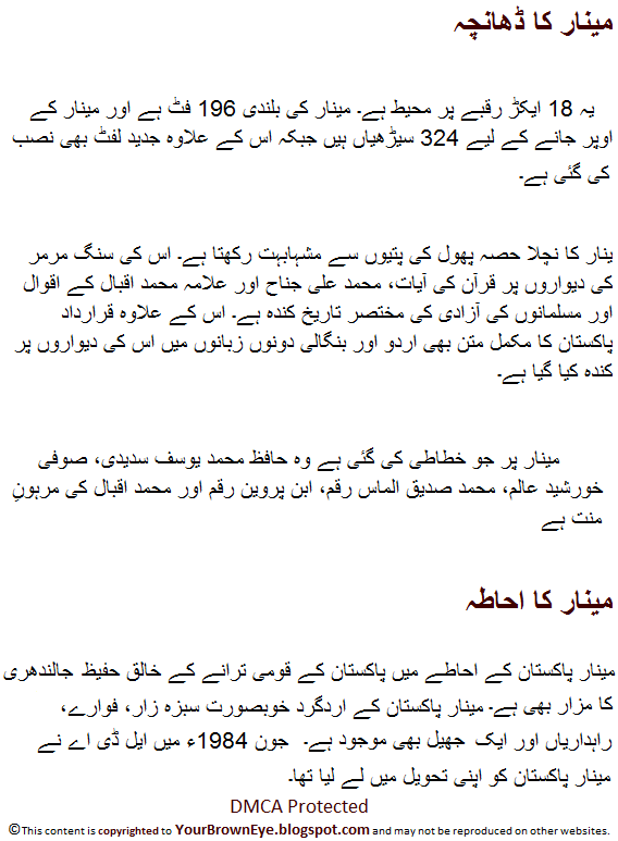 Tehreek e pakistan essay in urdu
