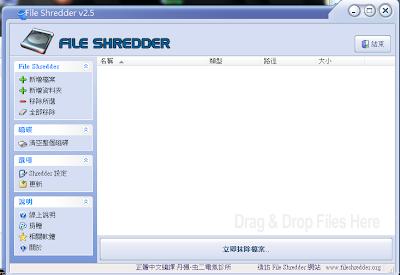 完全刪除檔案,讓還原軟體也無法恢復,File Shredder V2.5 繁體中文綠色免安裝版!