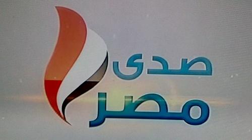 تردد قناة صدي مصر على النايل سات 2015-2016 - fréquence de Sada Masr sur nilesat