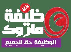 الوظيفة ماروك| elwadifa maroc
