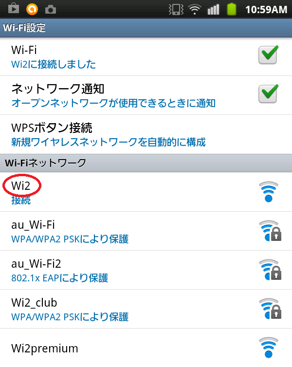 Wi2 300 無料のWi-Fiゲストサービスを利用しよう