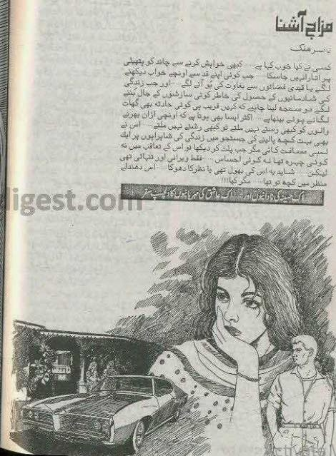 Mizaj aashna by Nasir Malik - Mizaj Aashna by Nasir Malik