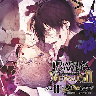DIABOLIK LOVERS VERSUS II Vol. 2 Reiji vs. Shuu