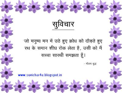 Jo manushya man men uthe huye krodh ko daudate huye rath ke saman shighr rok leta hai, usi ko mai sachcha sarathi samajhata hoon.