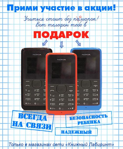 «Книжный Лабиринт»: Учиться стоит без помарок! Вот телефон тебе в подарок!