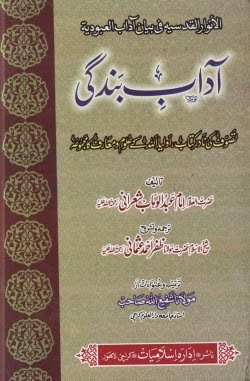 Adab_e_Bandigi By Imam Abdul Wahab Sharani (R.A) Urdu Islamic Book