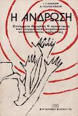 Γ. Γιανάεφ – Α. Πολικάνωφ: Η ΑΝΔΡΩΣΗ (θεώρηση μετάφρασης)