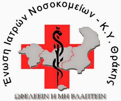 Υπόμνημα της Ένωσης Ιατρών Νοσοκομείων και Κέντρων Υγείας Θράκης στον Υπουργό Υγείας