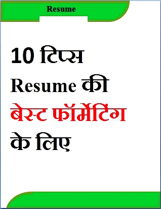 active career services 10 tips resume ki best formatting ke liye