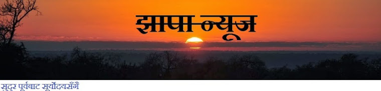 jhapanews