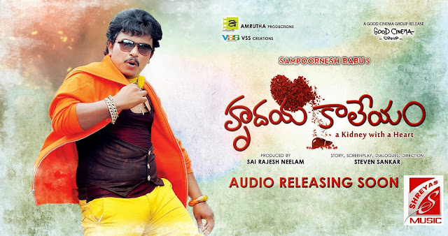 Hrudaya Kaleyam 2014 Telugu Movie Watch Online