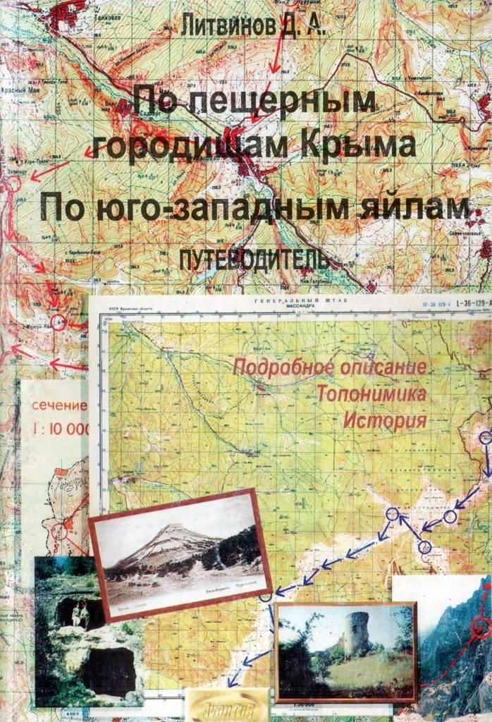 Скачать бесплатно книги по туризму