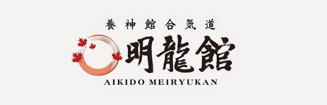 Yoshinkan Aikido Meiryukan Blog 養神館合気道明龍館ブログ