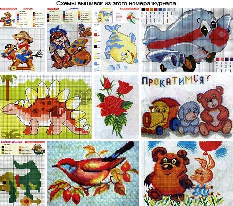 Схемы из журнала Вышивка детям №2 2007