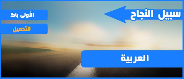 اللغة العربية للأولى باك علوم تجريبية