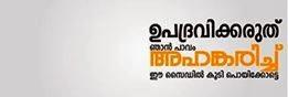 upadravikkaruth - njan paavam ahankarich ee sidil koodi pokkotte Funy malayalam comments for Facebook