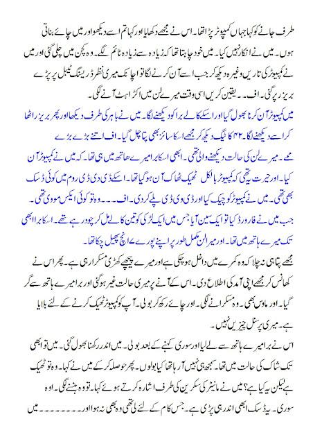 Pakistani-Aunty-Ki-Chudai