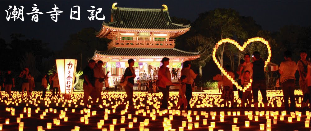 奈良薬師寺 東関東別院 潮音寺日記