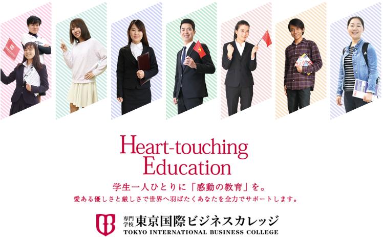 専門学校東京国際ビジネスカレッジ 公式ブログ