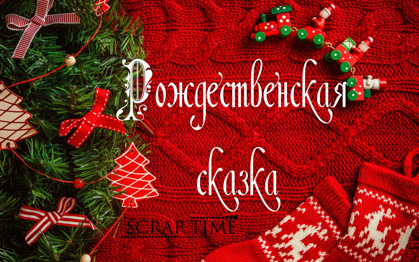 http://4scraptime.blogspot.ru/2014/12/blog-post_30.html