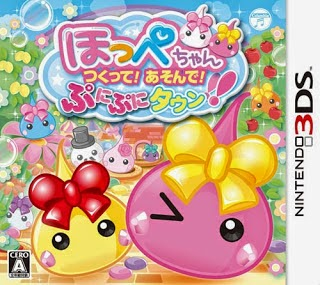 [3DS] Hoppe Cyan Tsukutte Asonde Puni Puni Town [ほっぺちゃん つくって! あそんで! ぷにぷにタウン!! ] (JPN) 3DS Download
